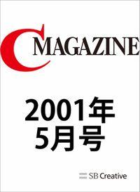 月刊C MAGAZINE 2001年5月号