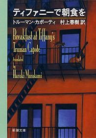ティファニーで朝食を(新潮文庫)-電子書籍