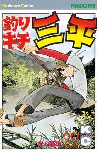 釣りキチ三平(22)