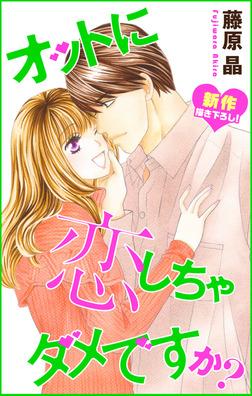 Love Silky オットに恋しちゃダメですか? story19-電子書籍