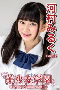 美少女学園 河村みるく Part.38
