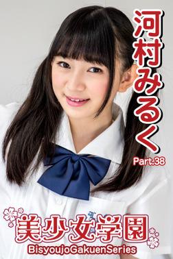 美少女学園 河村みるく Part.38-電子書籍