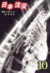 日本沈没 10巻