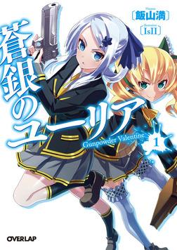 蒼銀のユーリア 1 Gunpowder Valentine-電子書籍