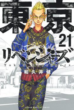 東京卍リベンジャーズ(21)-電子書籍