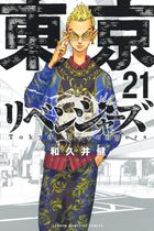 東京卍リベンジャーズ(21)