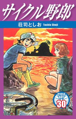 サイクル野郎 30-電子書籍