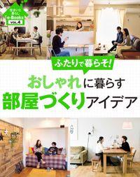住まいと暮らしe-Books VOL.4 おしゃれに暮らす部屋づくりアイデア