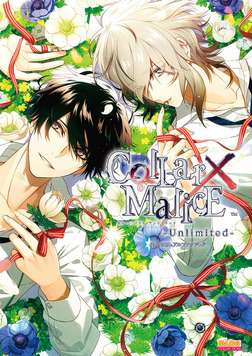 Collar×Malice -Unlimited- 公式ビジュアルファンブック-電子書籍