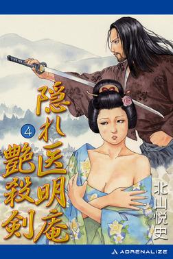 隠れ医明庵(4) 艶殺剣-電子書籍