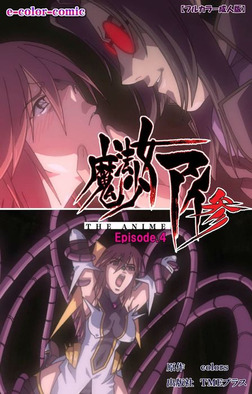 【フルカラー成人版】魔法少女アイ 参 THE ANIME Episode.4-電子書籍