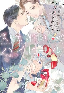 人魚姫のハイヒール-電子書籍