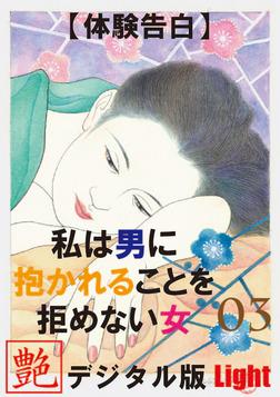 【体験告白】私は男に抱かれることを拒めない女03 『艶』デジタル版 Light-電子書籍