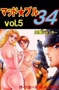 マッド★ブル34 Vol,5 突撃ジャッキー