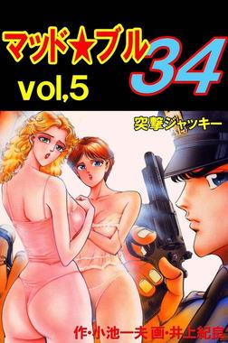 マッド★ブル34 Vol,5 突撃ジャッキー-電子書籍