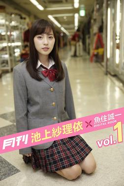 月刊 池上紗理依×魚住誠一 vol.01-電子書籍