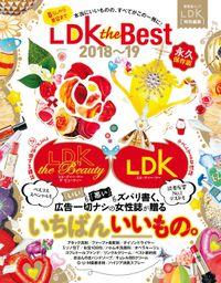 晋遊舎ムック LDK the Best 2018~19