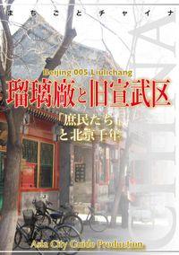 北京005瑠璃廠と旧宣武区 ~「庶民たち」と北京千年