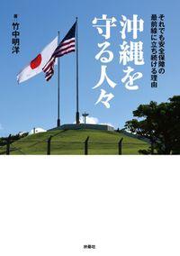 沖縄を守る人々(SPA!BOOKS)