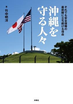 沖縄を守る人々-電子書籍