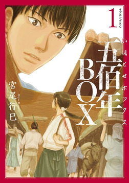 五佰年BOX(1)-電子書籍