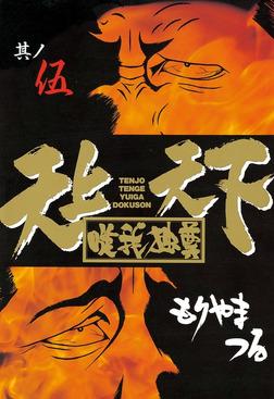 天上天下唯我独尊(5)-電子書籍