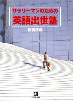 サラリーマンのための英語出世塾(小学館文庫)-電子書籍