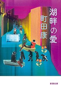 湖畔の愛(新潮文庫)-電子書籍