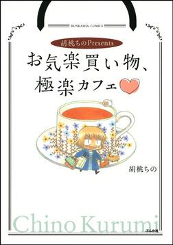 胡桃ちのPresentsお気楽買い物、極楽カフェ-電子書籍