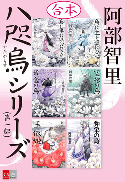 合本 八咫烏シリーズ 第一部-電子書籍