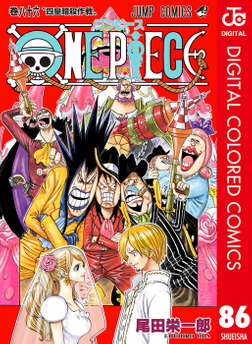 ONE PIECE カラー版 86-電子書籍