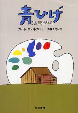 青ひげ-電子書籍