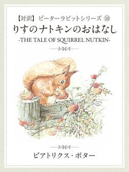 【対訳】ピーターラビット (10) りすのナトキンのおはなし ―THE TALE OF SQUIRREL NUTKIN―-電子書籍