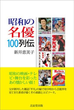 昭和の名優100列伝-電子書籍