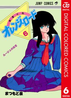 きまぐれオレンジ★ロード カラー版 6-電子書籍