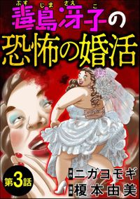 毒島冴子の恐怖の婚活(分冊版) 【第3話】