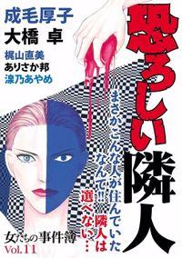 女たちの事件簿Vol.11 恐ろしい隣人