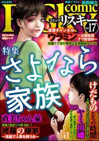 comic RiSky(リスキー)さよなら家族 Vol.17
