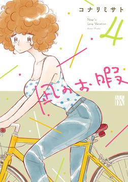凪のお暇 4-電子書籍