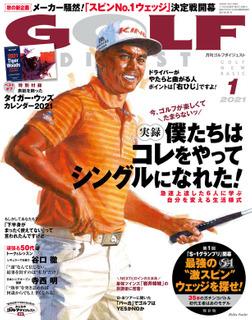 ゴルフダイジェスト 2021年1月号-電子書籍