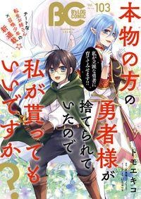 【電子版】B's-LOG COMIC 2021 Aug. Vol.103