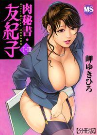 肉秘書・友紀子【分冊版】1-3