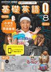 NHKテレビ・ラジオ 基礎英語0 2020年8月号