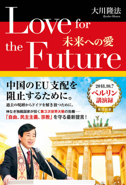 Love for the Future-電子書籍