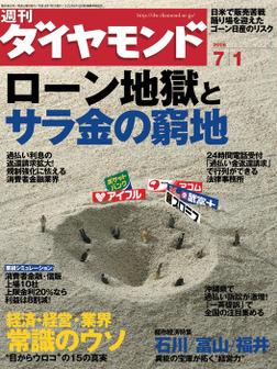 週刊ダイヤモンド 06年7月1日号-電子書籍