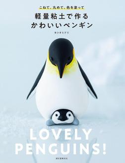 軽量粘土で作る かわいいペンギン-電子書籍