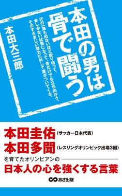 本田の男は骨で闘う 本田圭佑、本田多聞を育てたオリンピアンの日本人の心を強くする言葉(あさ出版電子書籍)-電子書籍