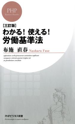 [三訂版]わかる!使える!労働基準法-電子書籍