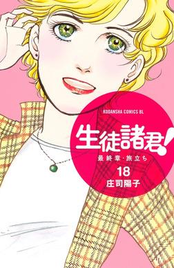 生徒諸君! 最終章・旅立ち(18)-電子書籍