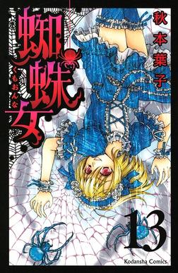 蜘蛛女 分冊版(13)-電子書籍